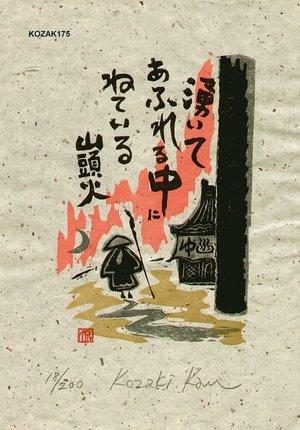 Kosaki, Kan: WAITEAFURERUNAKANI (hot spring gushing out) - Asian Collection Internet Auction