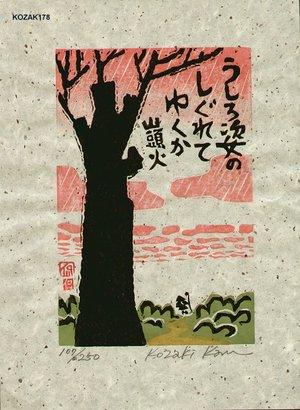 Kosaki, Kan: USHIROSUGATA (behind me) - Asian Collection Internet Auction