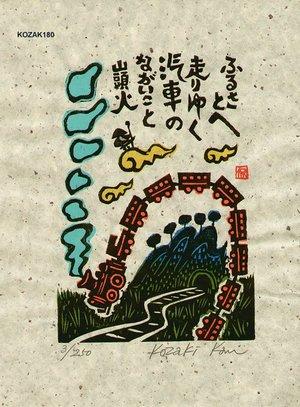 Kosaki, Kan: FURUSATOHE HASHIRIYUKU - Asian Collection Internet Auction