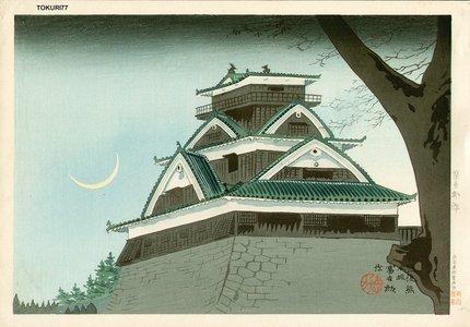 Tokuriki Tomikichiro: Kumamoto Castle - Asian Collection Internet Auction