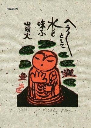 Kosaki, Kan: HERAHERATOSHITE MIZUWO (relishing water) - Asian Collection Internet Auction