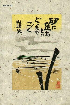 Kosaki, Kan: SUNANI ASHIATO (foot prints in the sand) - Asian Collection Internet Auction