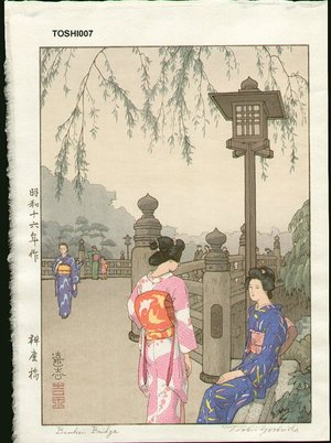 吉田遠志: Benkei Bridge - Asian Collection Internet Auction