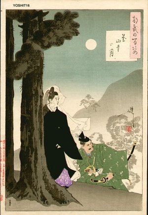 Tsukioka Yoshitoshi: KAZANJI NO TSUKI (Kazan Temple Moon) - Asian Collection Internet Auction