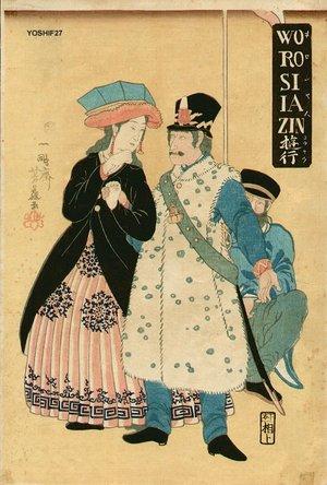 Yoshifuji: WO-RO-SI-IA-ZIN (Russians) - Asian Collection Internet Auction