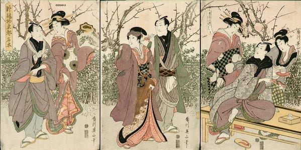 菊川英山: - Asian Collection Internet Auction