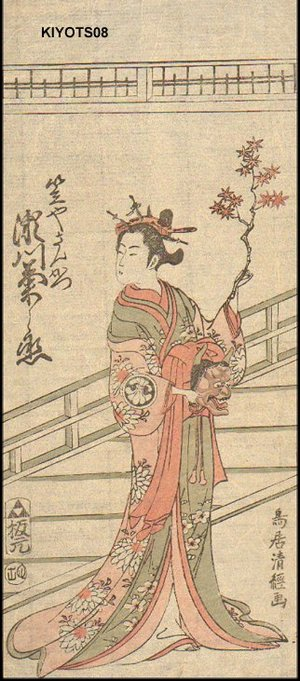 Torii Kiyotsune: Actor Segawa Kikunojo - Asian Collection Internet Auction