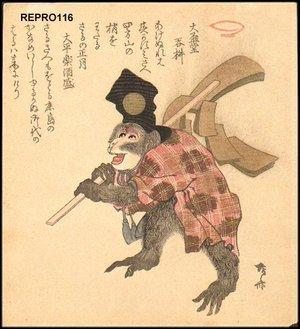 Shinsai: Monkey - Asian Collection Internet Auction