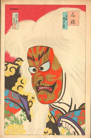 Torii Kiyotada VII: Actor in the role of Ishibashi - Asian Collection Internet Auction