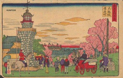 歌川国利: Kudanzaka - Asian Collection Internet Auction
