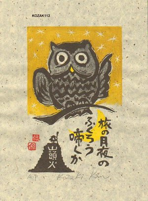 Kosaki, Kan: TABINO TSUKIYO (Owl in the moonlight night) - Asian Collection Internet Auction