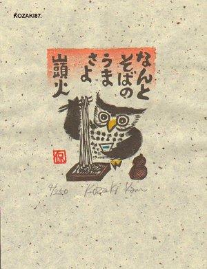Kosaki, Kan: NANTO SOBANO (how delicious noodles are) - Asian Collection Internet Auction