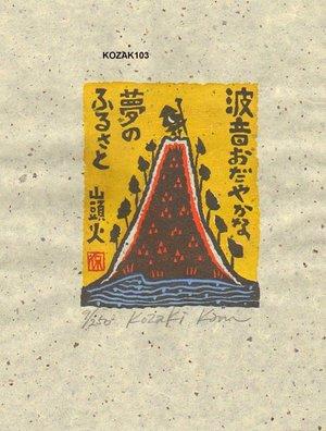 Kosaki, Kan: NAMIOTO (sound of wave) - Asian Collection Internet Auction