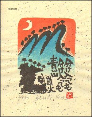 Kosaki, Kan: AOIYAMA (blue mountain) - Asian Collection Internet Auction