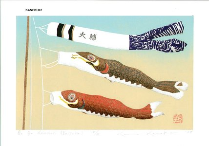 Kaneko, Kunio: Go Go Koinobori (Daisuke) - Asian Collection Internet Auction