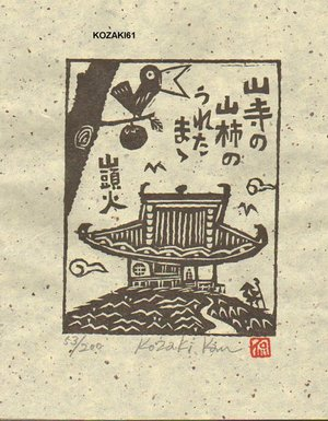 Kosaki, Kan: YAMADERANO (temple on the mountain) - Asian Collection Internet Auction
