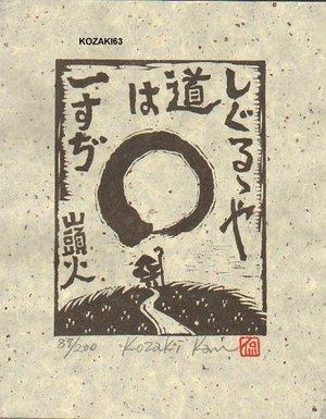 Kosaki, Kan: SHIGURURUYA (it drizzles) - Asian Collection Internet Auction