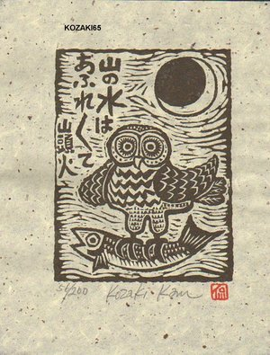 Kosaki, Kan: YAMANOMIZUHA (water in the mountain) - Asian Collection Internet Auction