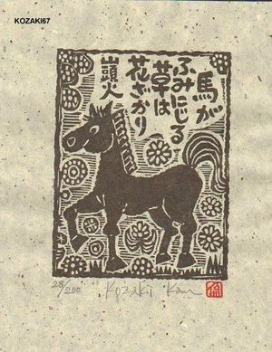 Kosaki, Kan: UMAGA (horse) - Asian Collection Internet Auction