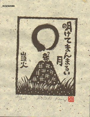 Kosaki, Kan: AKETE (the moon after day breaking) - Asian Collection Internet Auction