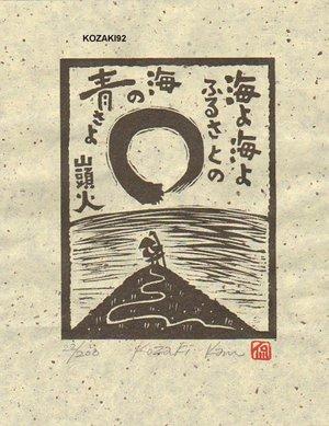 Kosaki, Kan: UMIYO UMIYO (sea in native place) - Asian Collection Internet Auction