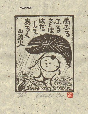 Kosaki, Kan: AMEFURU FURUSATO (native place in the rain) - Asian Collection Internet Auction
