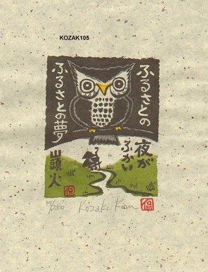 Kosaki, Kan: FURUSATONO (native place) - Asian Collection Internet Auction
