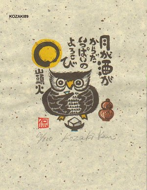 Kosaki, Kan: TSUKIGA SAKEGA (moon and sake) - Asian Collection Internet Auction