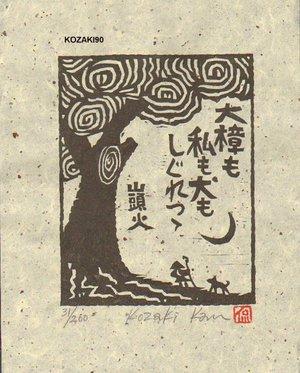 Kosaki, Kan: DAISHOU (Camphor tree) - Asian Collection Internet Auction