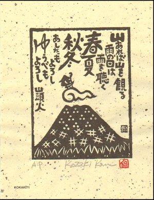 Kosaki, Kan: YAMAREBA (where is a mountain) - Asian Collection Internet Auction
