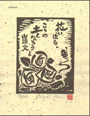 Kosaki, Kan: HANAIBARA (flowers) - Asian Collection Internet Auction