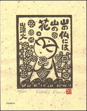 Kosaki, Kan: YAMANOHOTOKE (Buddha in the mountain) - Asian Collection Internet Auction