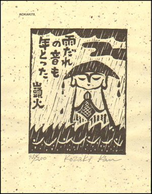 Kosaki, Kan: AMADARE (raindrops) - Asian Collection Internet Auction