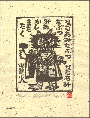 Kosaki, Kan: NAMUAMI (chanting scripture) - Asian Collection Internet Auction