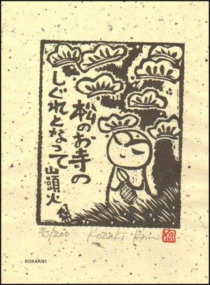 Kosaki, Kan: MATSUNO OTERA (temple with pines) - Asian Collection Internet Auction
