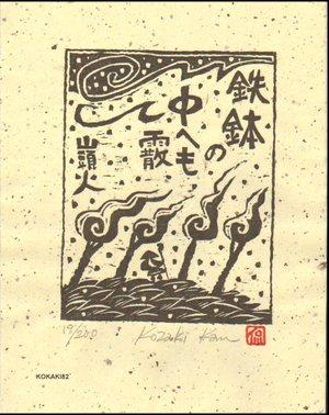 Kosaki, Kan: TEPPATSU (iron bowl) - Asian Collection Internet Auction