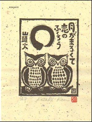 Kosaki, Kan: TSUKIGA MARUKUTE (the round moon) - Asian Collection Internet Auction
