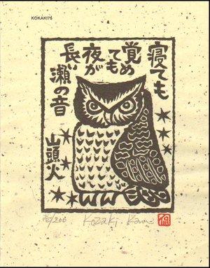 Kosaki, Kan: NETEMO SAMETEMO (sleeping and waking) - Asian Collection Internet Auction