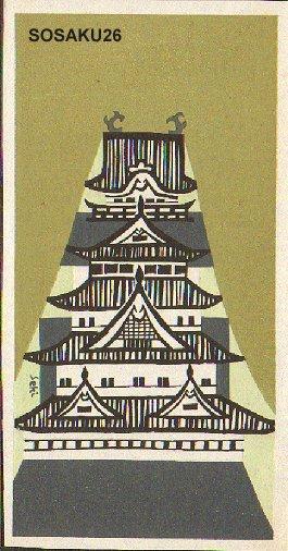 Sekino, Junichiro: Castle - Asian Collection Internet Auction