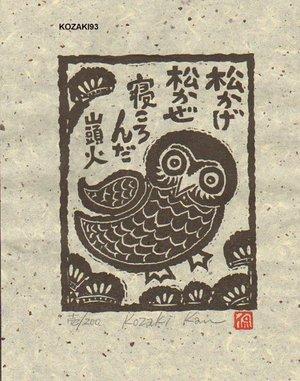 Kosaki, Kan: MATSUKAGE (shade under the pine tree) - Asian Collection Internet Auction