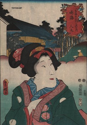Utagawa Kunisada: NARUMI - Asian Collection Internet Auction
