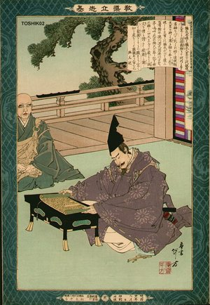 Mizuno Toshikata: Kusunoki reading scroll - Asian Collection Internet Auction