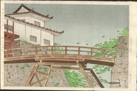 Nishiyama, Hideo: Hikone Castle in Early Summer Rain - Asian Collection Internet Auction