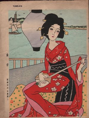 竹久夢二: High Climb, woman with shamisen - Asian Collection Internet Auction
