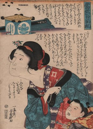 Ochiai Yoshiiku: Woman and boy - Asian Collection Internet Auction