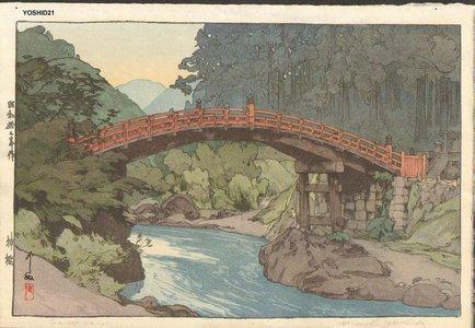吉田博: Sacred Bridge - Asian Collection Internet Auction