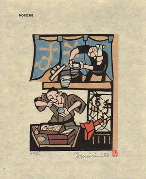 Mori Yoshitoshi: Ceramic craftsmen - Asian Collection Internet Auction