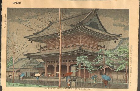 浅野竹二: Rain in Higashi-Honganji Temple, Kyoto - Asian Collection Internet Auction