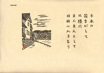 Hiratsuka, Unichi: Memory of a Journey - Asian Collection Internet Auction