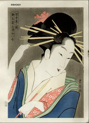 Eisho: - Asian Collection Internet Auction